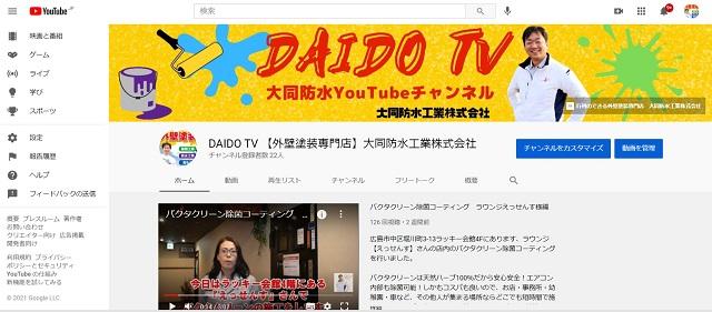 大同防水のYoutubeチャンネル画像