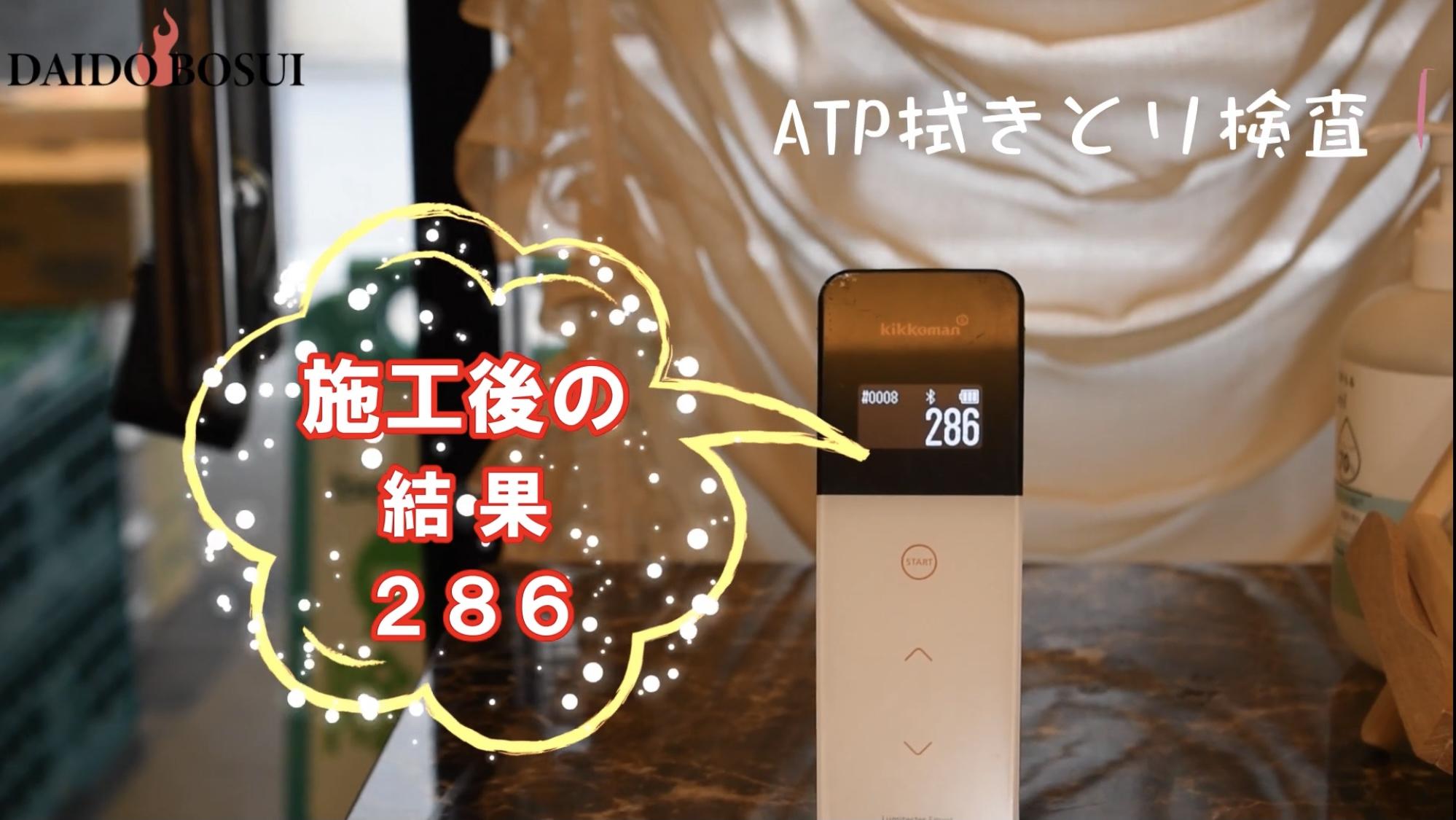 除菌後のドアノブのATP測定値は286でした