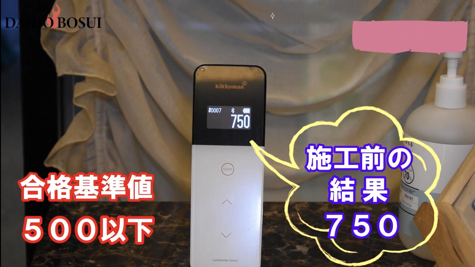 除菌前のドアノブのATP測定値は750でした
