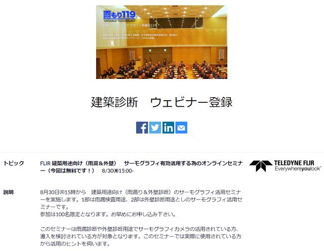 8/30 FLIR 建築用途向け(雨漏&外壁)セミナー