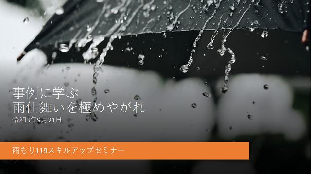社員が即戦力に育つ雨漏りセミナー。